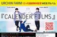 URCHIN FARM、前代未聞の Webアルバム『CALENDER FILMS』、1曲目配信開始!