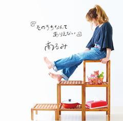 minamirumi1_jacket_web.jpg